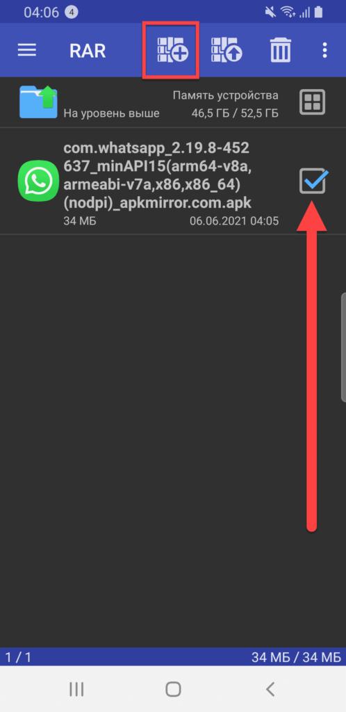 WinRar выбираем файл на Андроиде