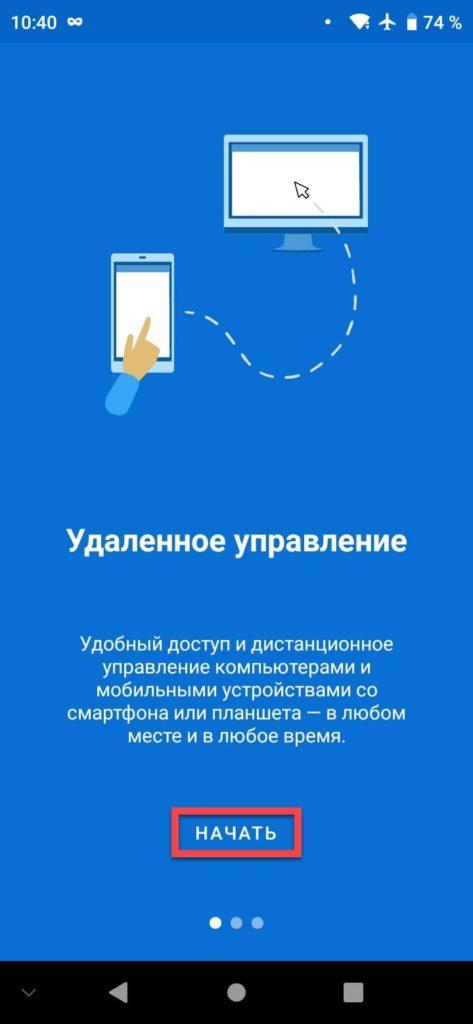 TeamViewer Андроид начать