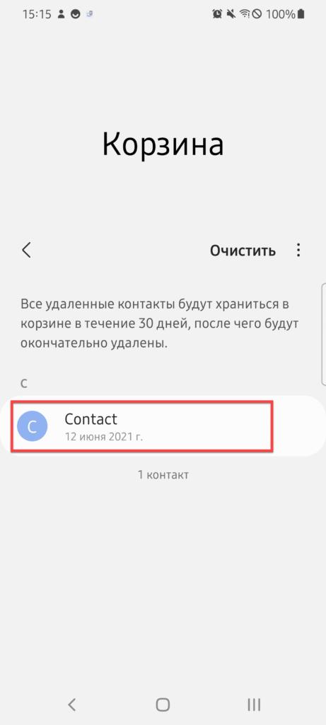 Самсунг Андроид контакты в корзине