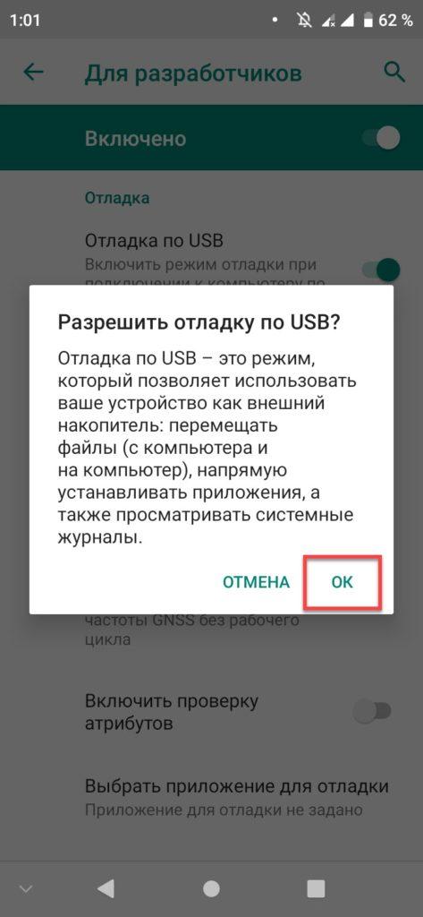 Удалить рут права Андроид через ПК