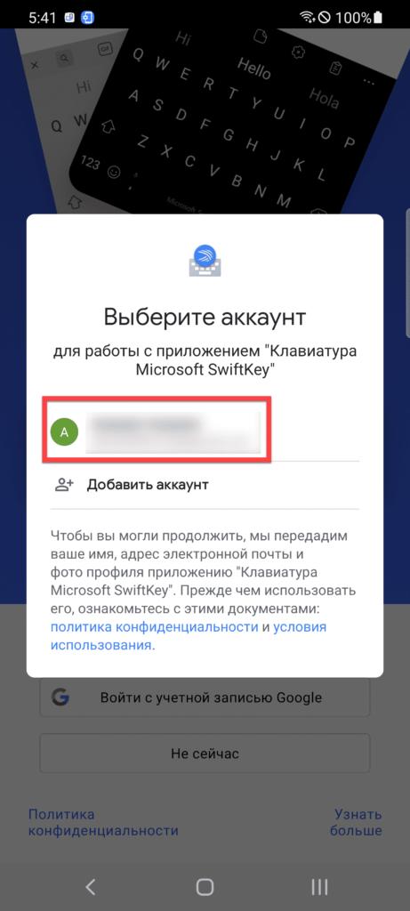 SwiftKey выбираем аккаунт для авторизации