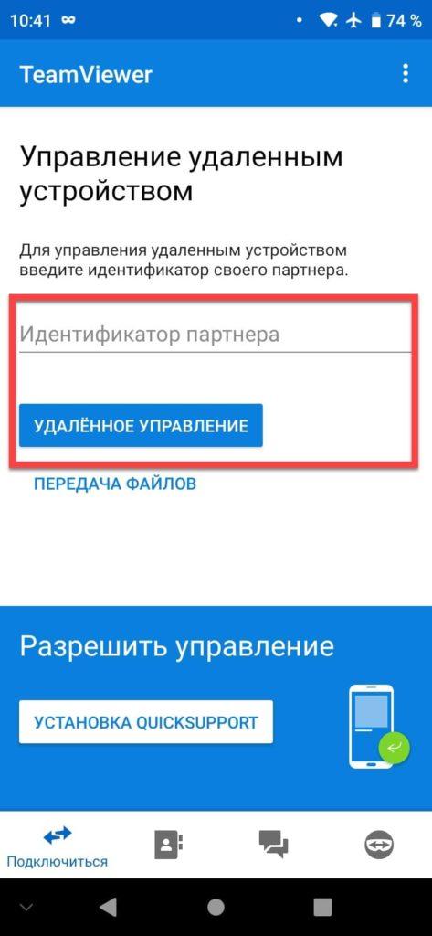 TeamViewer Андроид получение кода