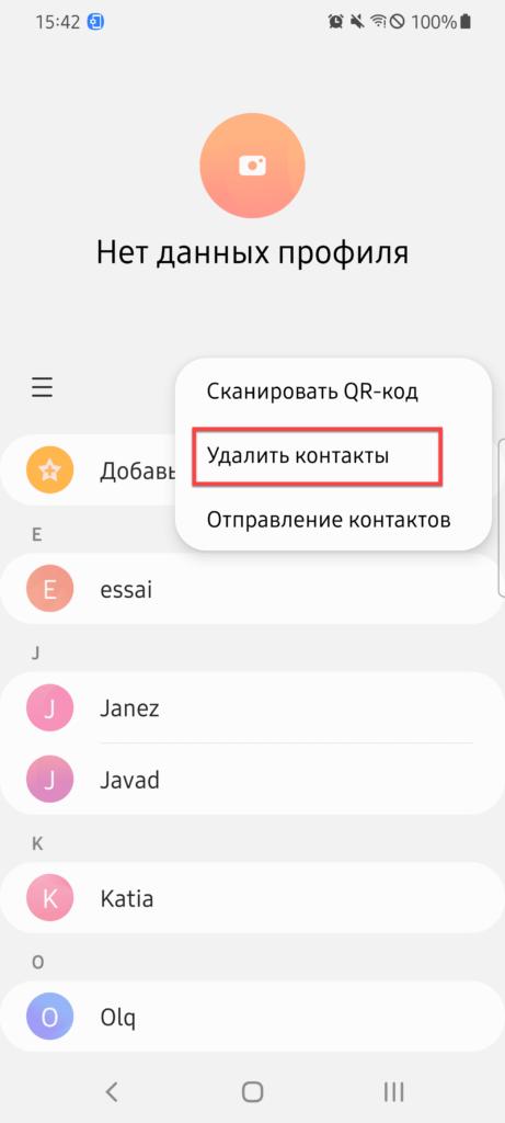 Удалить контакты на Андроиде