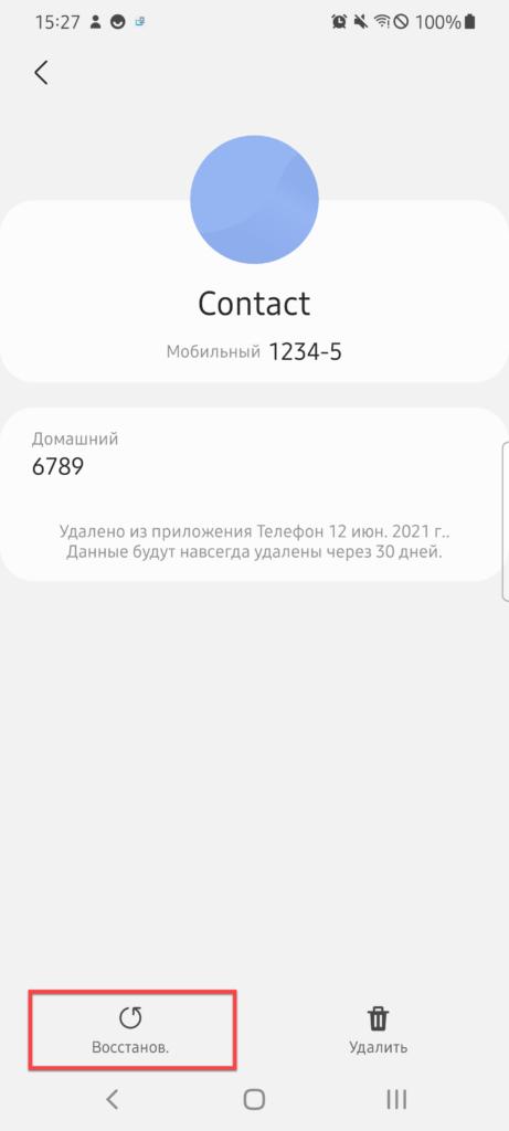 Самсунг Андроид контакты восстановить