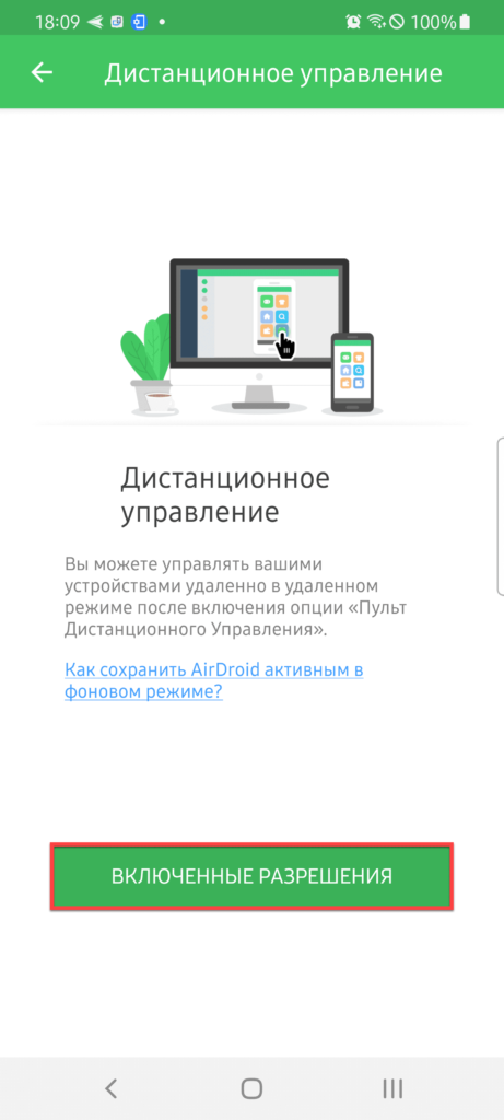 AirDroid Андроид Включенные разрешения