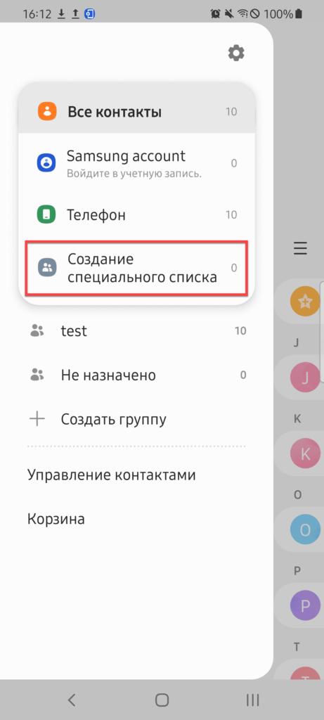 Создание специального списка Андроид