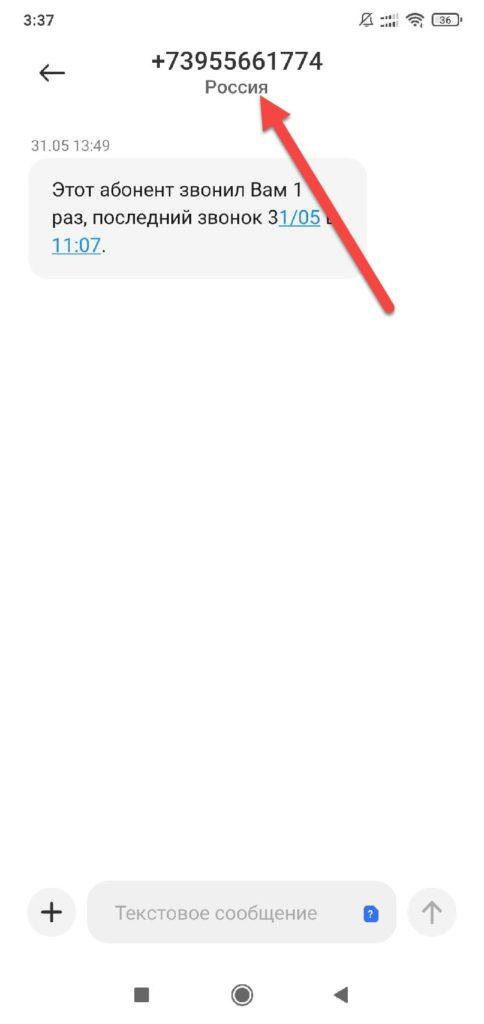 Абонент в списке СМС сообщений