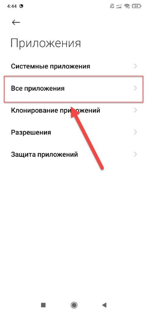 Вкладка Все приложения Андроид