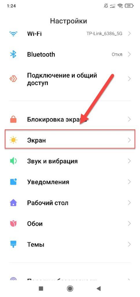 Вкладка Экран на Андроиде