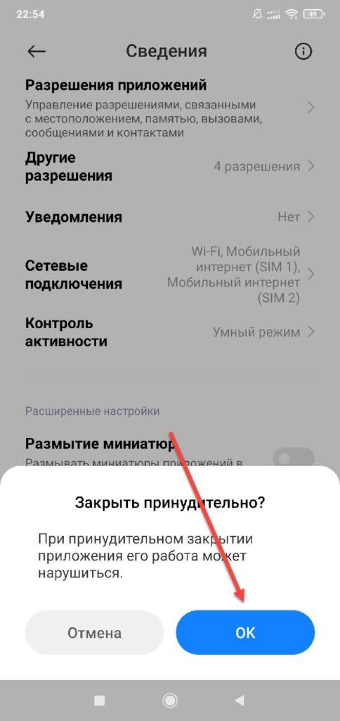 Закрыть приложение Инстаграм на Андроиде