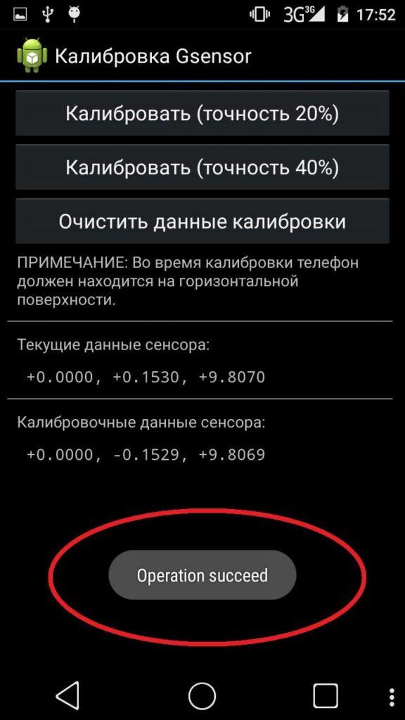 Калибровка акселерометра Андроид
