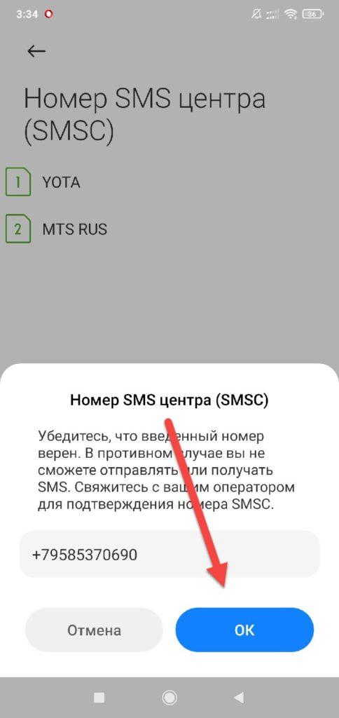 Номер СМС Центра Yota на Андроиде