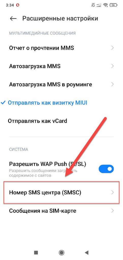 Номер SMS центра на Андроиде