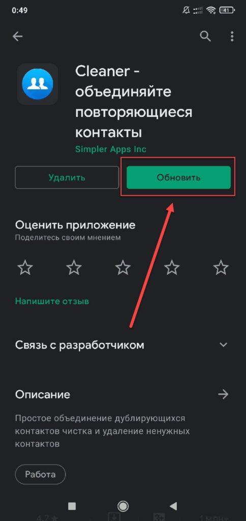 Обновить приложение Андроид в Play Маркет