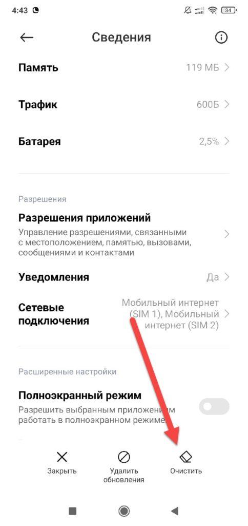 Очистить Google Play Маркет на Андроиде