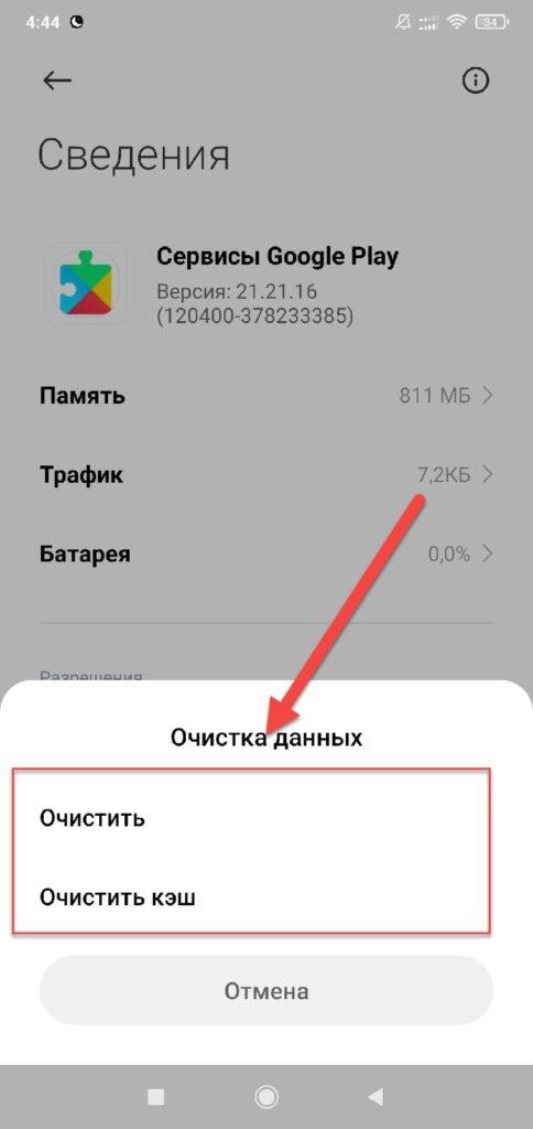 Очистка данных Сервисы Google Play Андроид
