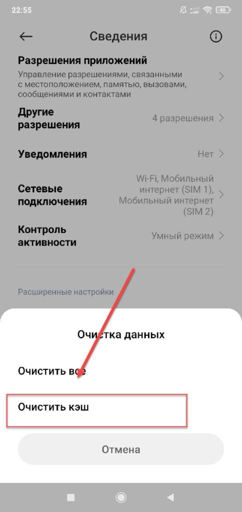 Очистка кэша в Инстаграм на Андроиде