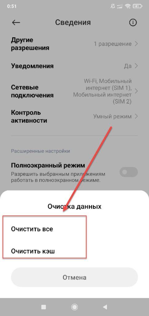 Очистка кэша и данных приложения Андроид