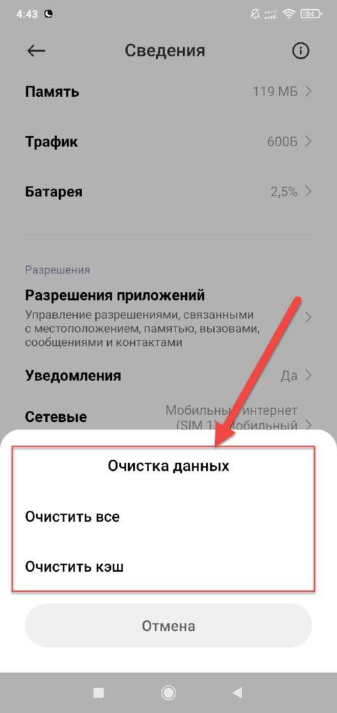 Очистка кэша Google Play Маркет на Андроиде