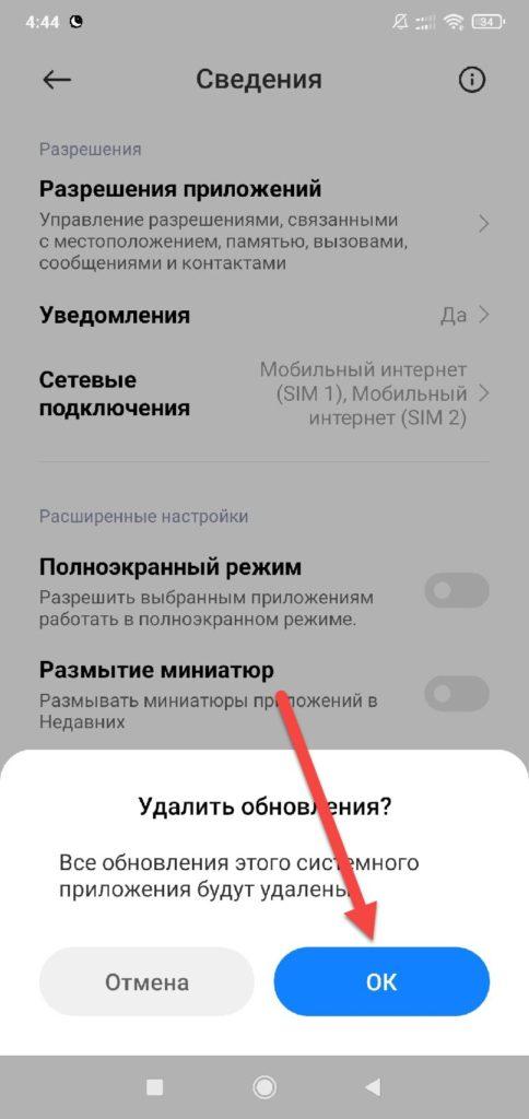 Подтверждение удаления обновлений Плей Маркета Андроид