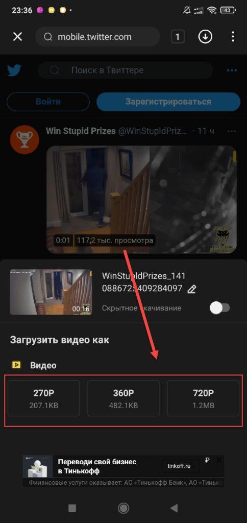 Приложение SnapTube Андроид выбираем формат