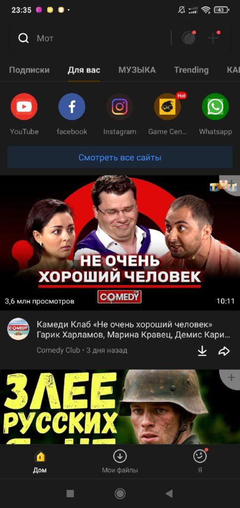 Приложение SnapTube Андроид