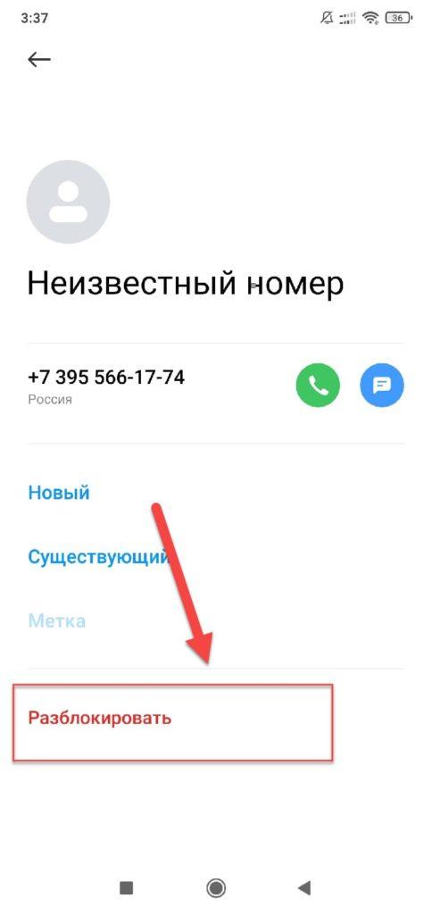 Разблокировать СМС абонента Андроид