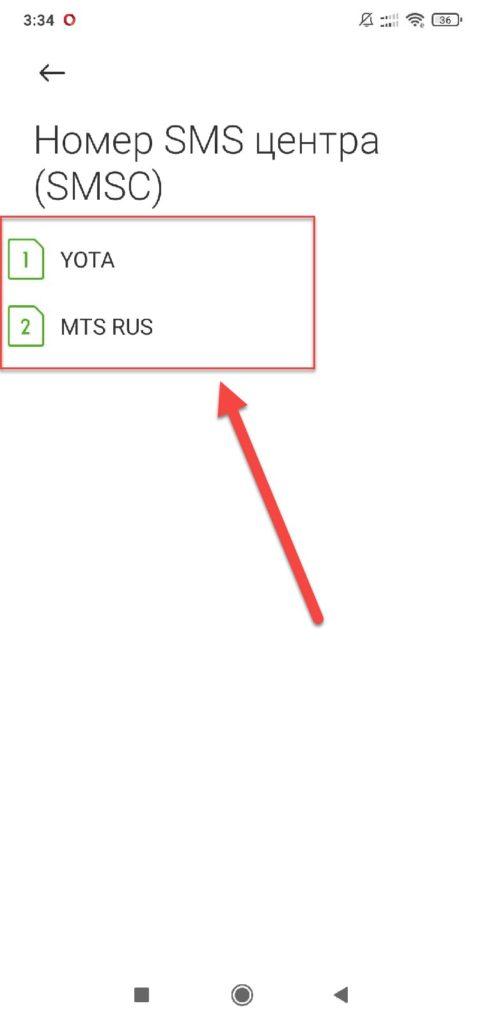 Раздел Номер СМС центра на Андроиде