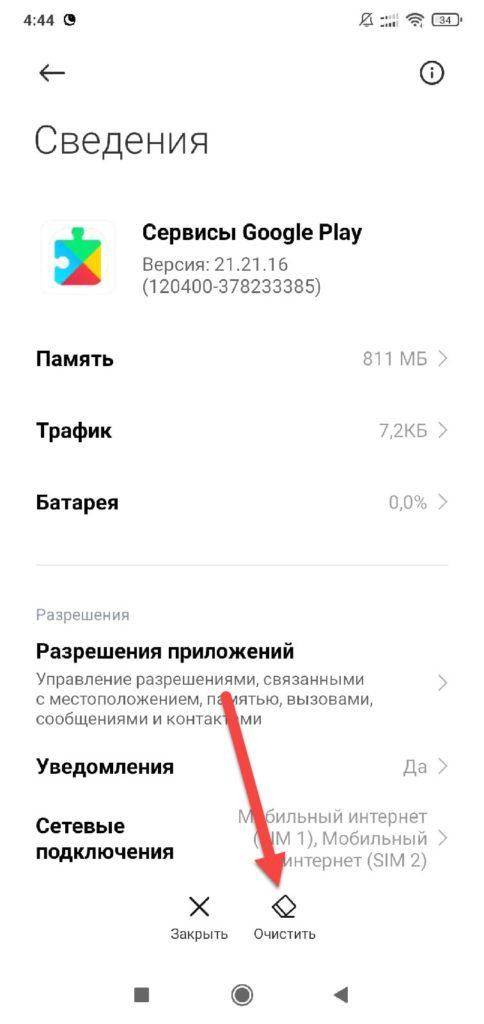 Сервисы Google Play Андроид Очистить