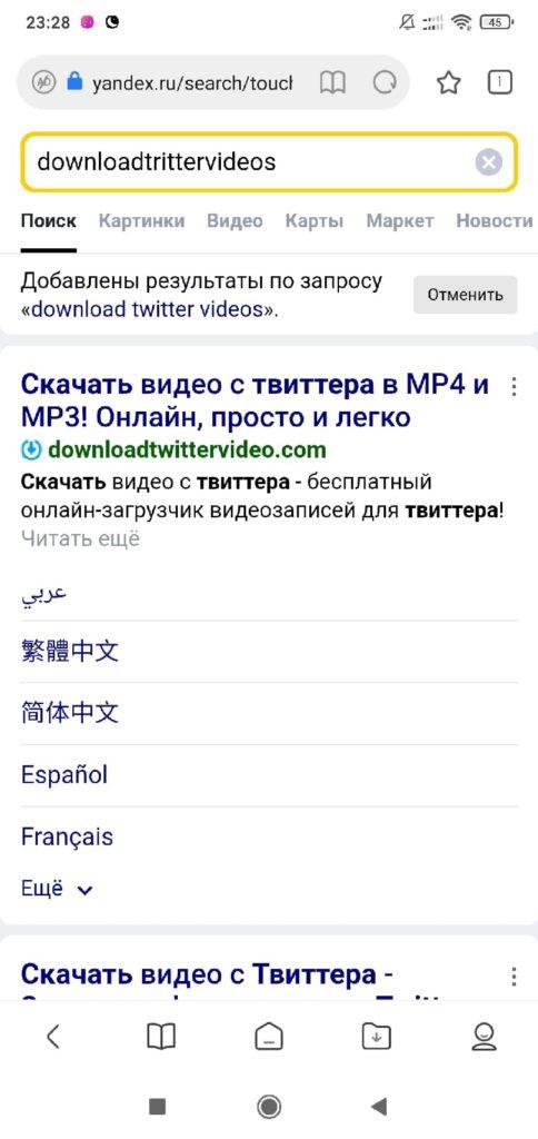 Сервис DownloadTwitterVideos Андроид в поиске