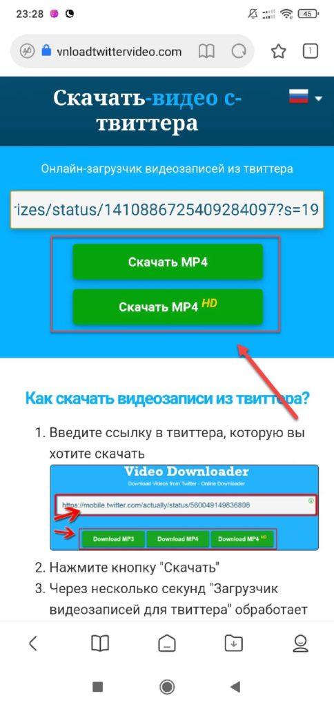 Сервис DownloadTwitterVideos скачать видео Андроид