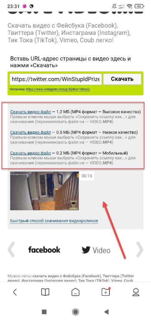 Сервис SaveVideoMe на Андроиде выбор видео
