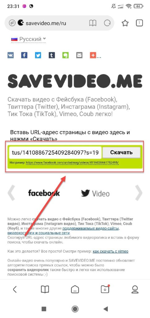 Сервис SaveVideoMe на Андроиде скачиваем ролик