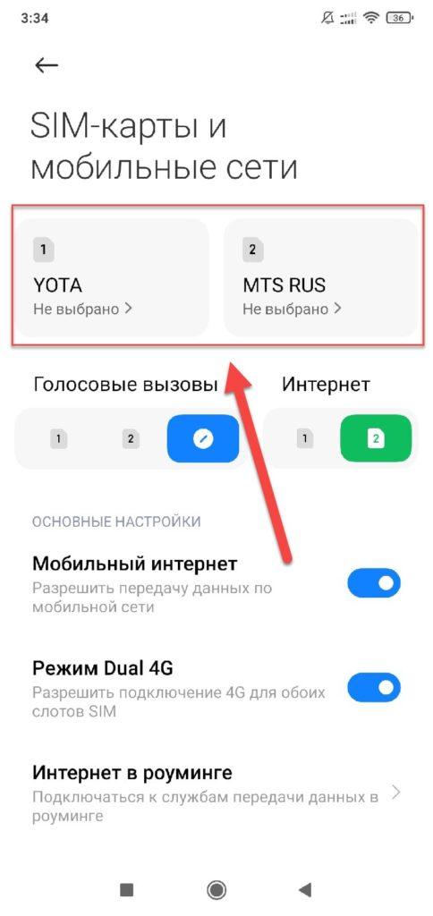 Список СИМ-карт на Андроиде