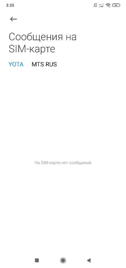 Список сообщений на SIM Андроид