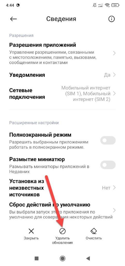 Удалить обновления Play Маркет Андроид