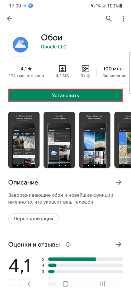 Google Обои Андроид установить