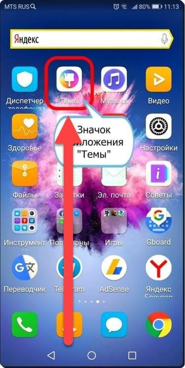 Хонор Андроид вкладка Темы