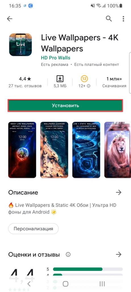 Live Wallpapers — 4K Wallpapers Андроид установить