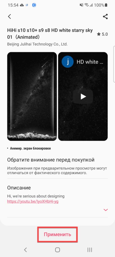 Samsung Android - нажимаем Применить
