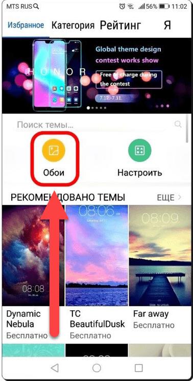 Хонор Андроид вкладка Обои
