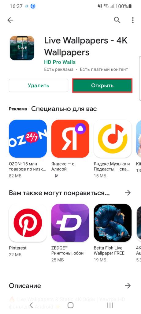 Live Wallpapers — 4K Wallpapers Андроид запустить программу