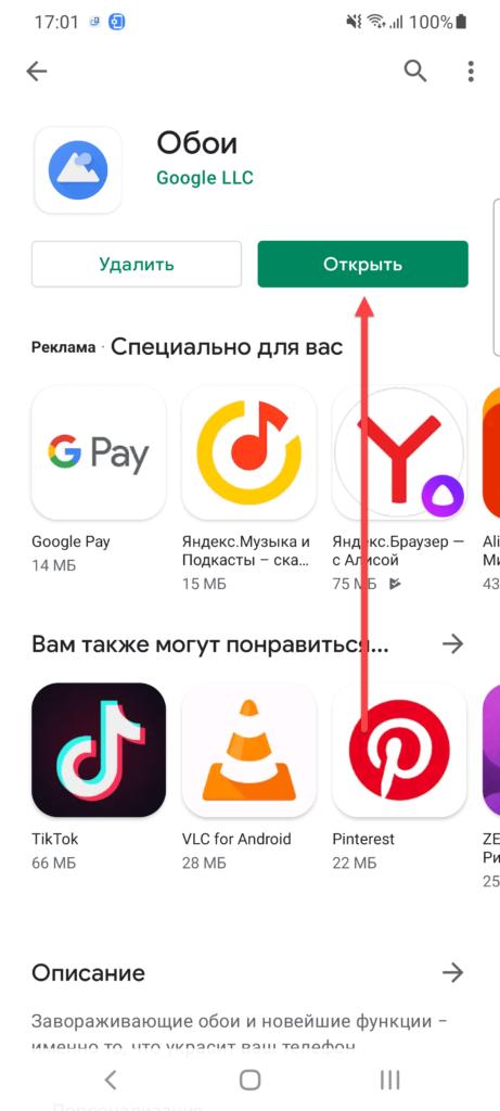 Google Обои Андроид запустить