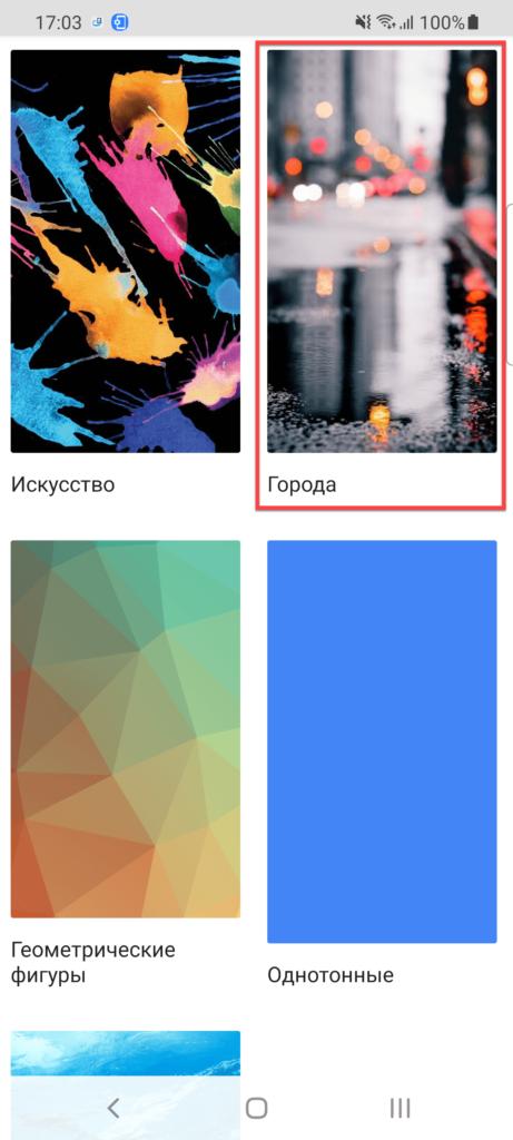 Google Обои Андроид выбор изображения