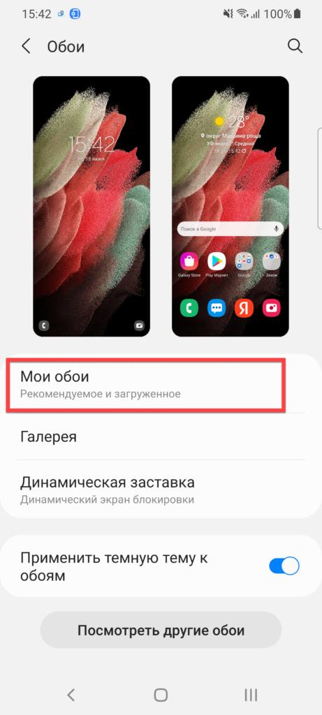 Samsung Android вкладка Мои Обои
