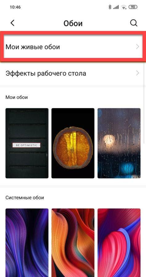 Xiaomi раздел Мои живые обои
