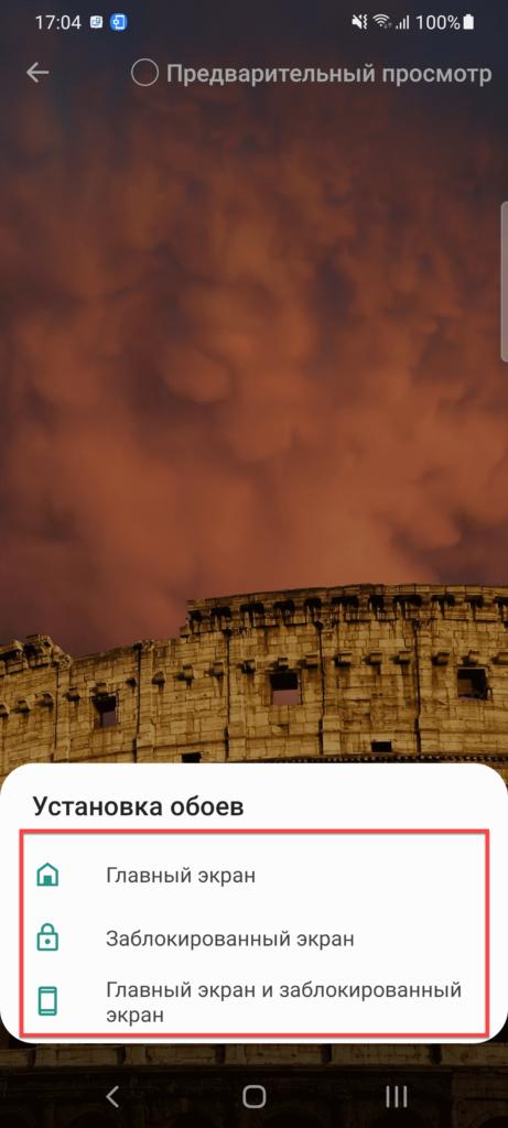 Google Обои Андроид выбрать где отображать картинку
