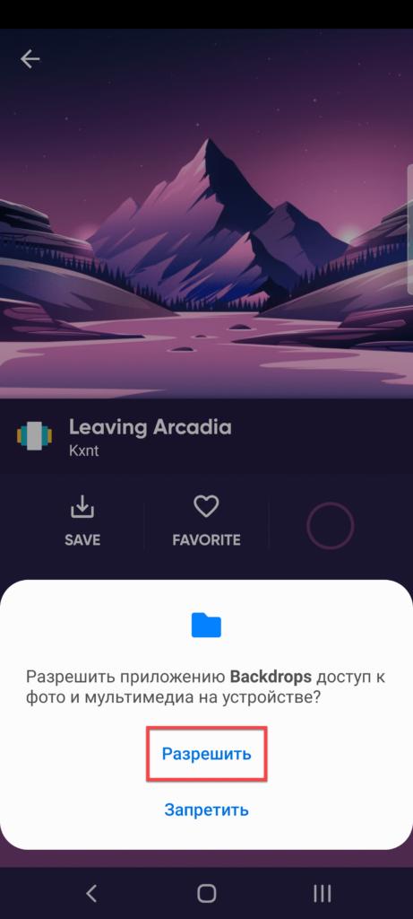 Backdrops – Wallpapers Андроид предоставление прав
