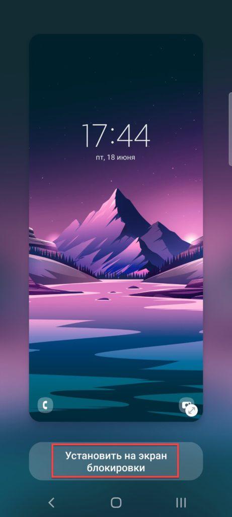 Backdrops – Wallpapers Андроид Установить на экран блокировки
