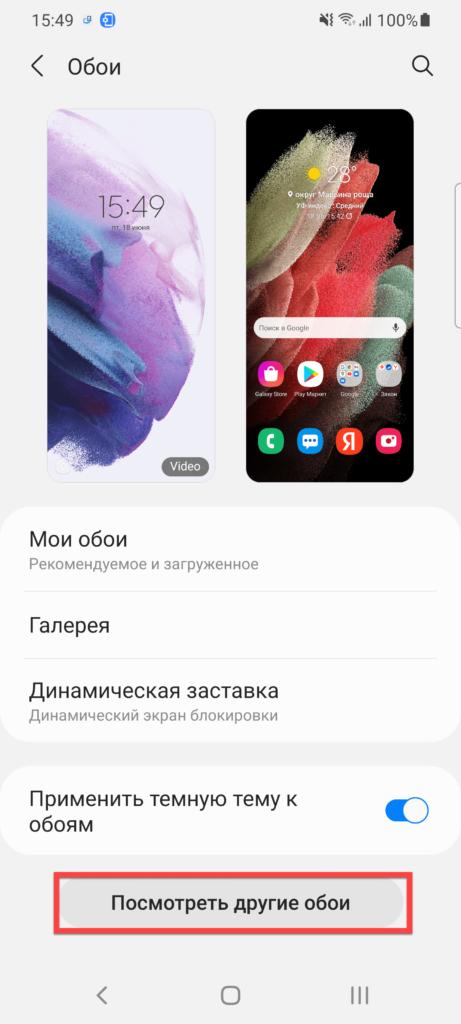 Samsung Android - Посмотреть другие обои